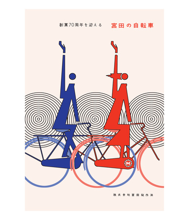 70Th Anniversary Of Miyata Bicycles by Hiroshi Ohchi Pricing Limited Edition Print image